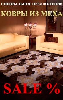 Скидки на ковры